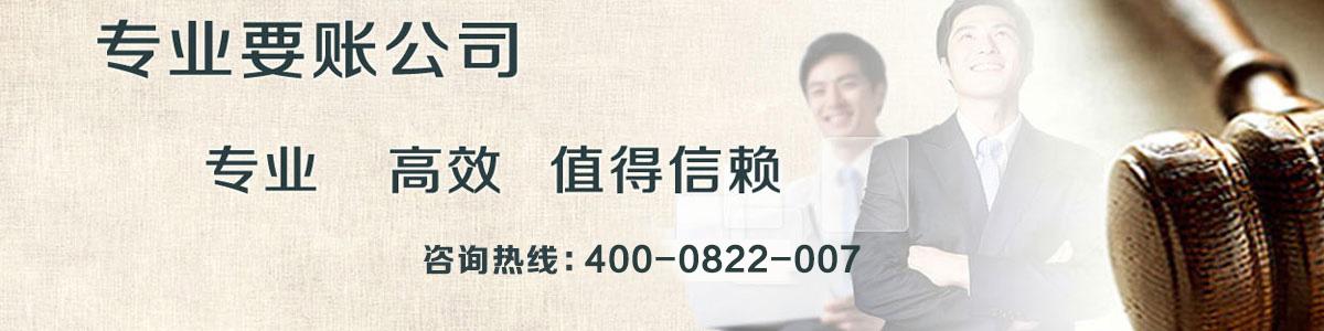 北京要账公司